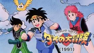 ドラゴンクエスト ダイの大冒険(1991)