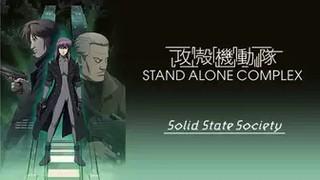 攻殻機動隊 STAND ALONE COMPLEX Solid State Society