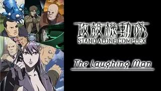 攻殻機動隊 STAND ALONE COMPLEX The Laughing Man